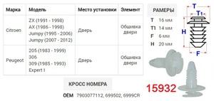 ОРИГИНАЛ 11253 Клипса   Обшив./молдин, 2 и более шляпок