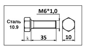 WURTH 0056635 Болт   Нар. 6-гр. M 6*1.00mm  L=35mm  10.9 класс проч.