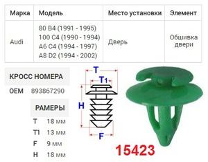 NAck 15423 Клипса   Обшив./молдин, 2 и более шляпок