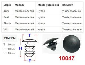 NAck 10047 Клипса   Обшив./молдин, 1-а шляпка