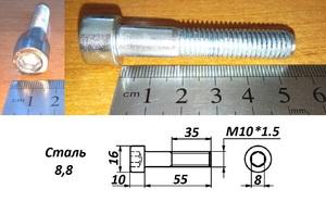 WURTH 00841055 Болт   Внутр. 6-гр. M10*1.5mm  L=55mm   8.8 класс проч.