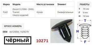 NAck 10271 Клипса   Обшив./молдин, 1-а шляпка