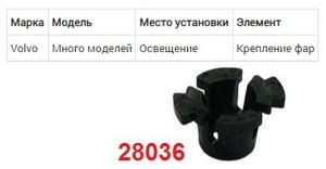 NAck 28036 Крепление   для регул-ки фар VL* много моделей, крепление/регулировка фар  Пластик