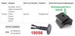 NAck 19056 ВИНТ   Поворотный TO* много моделей, подкрылки  Пластик, используется с 16036