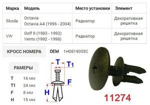 ОРИГИНАЛ 10915 Клипса   Распор