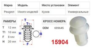 NAck 15904 Клипса   Обшив./молдин, 2 и более шляпок