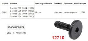 NAck 12710 Клипса   Фигурная