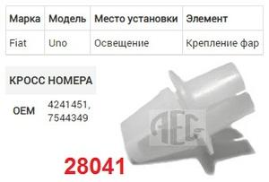 NAck 28041 Крепление   фары FT*UNO  Пластик