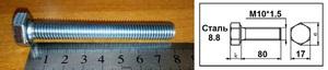 WURTH 00571080 Болт   Нар. 6-гр. M10*1.50mm  L=80mm   8.8 класс проч.
