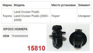 NAck 15810 Клипса   Обшив./молдин, 2 и более шляпок