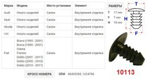 ОРИГИНАЛ A12271C / 10113 Клипса   Обшив./молдин, 1-а шляпка