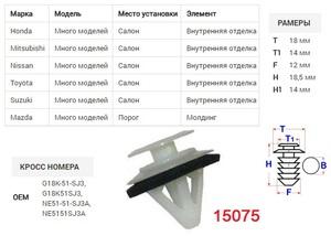 NAck 15075 Клипса   Обшив./молдин, 2 и более шляпок