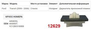 NAck 12629 Клипса   Фигурная
