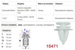 NAck 15471 Клипса   Обшив./молдин, 2 и более шляпок
