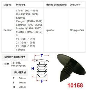 NAck 10158 Клипса   Обшив./молдин, 1-а шляпка