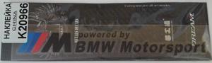 КИТАЙ K20966 НАКЛЕЙКА   Надпись POWERED BY BMW 19,0х4,0cm  надпись черн прозрач. (наклон шрифт)