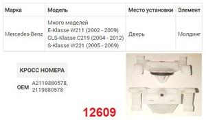 NAck 12609 Клипса   Фигурная