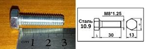 -------  K34123 Болт   Нар. 6-гр. M 8*1.25mm  L=30mm  10.9 класс проч.