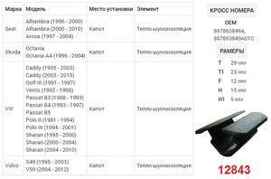 NAck 12843 Клипса   Фигурная