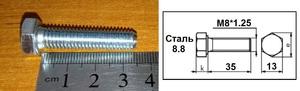 WURTH 0057835 Болт   Нар. 6-гр. M 8*1.25mm  L=35mm   8.8 класс проч.