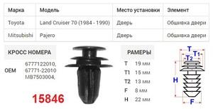 ОРИГИНАЛ B23154 Клипса   Обшив./молдин, 2 и более шляпок