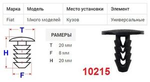 ОРИГИНАЛ 10215 Клипса   Обшив./молдин, 1-а шляпка