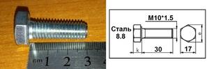 WURTH 00571030 Болт   Нар. 6-гр. M10*1.50mm  L=30mm   8.8 класс проч.
