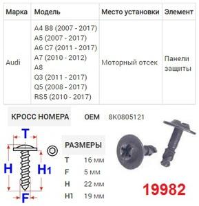 NAck 19982 ВИНТ   Поворотный A* много моделей, панель защиты моторн.отсека  Металл, (чёрный)