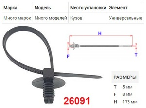 NAck 26091 Хомут   Хомут-клипса