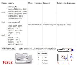 NAck 16282 ЗАКЛАДНЫЕ   Под саморез A* / BM* / Mini* много моделей  Защита моторн.отсека (металл)(к-кт к винту 19983)