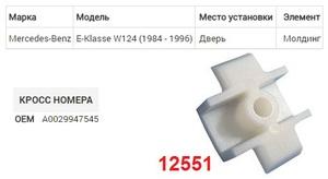 NAck 12551 Клипса   Фигурная