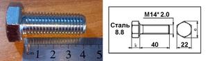 WURTH 00571440 Болт   Нар. 6-гр. M14*1.75mm  L=40mm   8.8 класс проч.