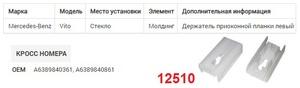 NAck 12510 Клипса   Фигурная