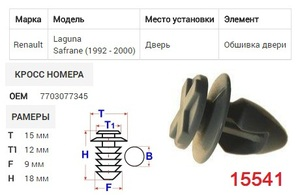 ОРИГИНАЛ 11381 Клипса   Обшив./молдин, 2 и более шляпок