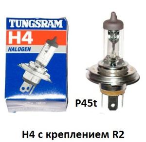 TUNGSRAM 52070 ЛАМПА 12V H4 с креплением R2 60/55W  Р45t  12V