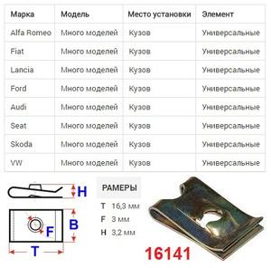 ОРИГИНАЛ 16033 Закладные   Под саморез крепёжная  16дл.*11шр.  D4,8mm