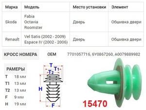 NAck 15470 Клипса   Обшив./молдин, 2 и более шляпок