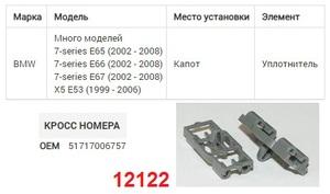 NAck 12122 Клипса   Фигурная