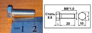 WURTH 0057620 Болт   Нар. 6-гр. M 6*1.00mm  L=20mm   8.8 класс проч.