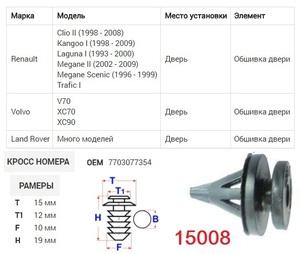 NAck 15008 Клипса   Обшив./молдин, 2 и более шляпок