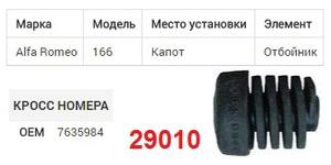 NAck 29010 ОТБОЙНИК   Регулируемый Капота, ALF*166 / FT*UNO / LN*KP  Резин. универс. ALF*/LN-задн.; FT*-передн.