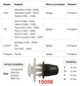NAck 15056 Клипса   Обшив./молдин, 2 и более шляпок