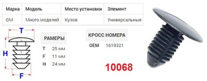 ОРИГИНАЛ B22002 Клипса   Обшив./молдин, 1-а шляпка