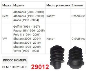 NAck 29012 ОТБОЙНИК   Регулируемый Капота, ST* / VW*   Резин, (чёрная)