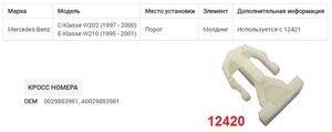 NAck 12420 Клипса   Фигурная