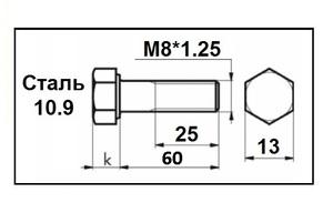 WURTH 0052860 Болт   Нар. 6-гр. M 8*1.25mm  L=60mm  10.9 класс проч.
