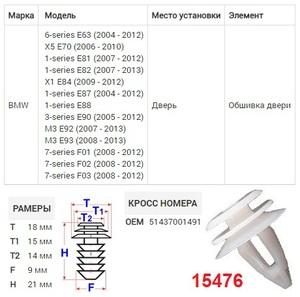 NAck 15476 / 15484 Клипса   Обшив./молдин, 2 и более шляпок