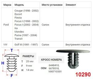 NAck 10290 Клипса   Обшив./молдин, 1-а шляпка