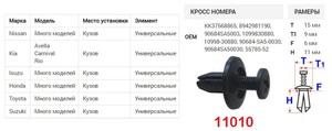 КИТАЙ K30323 Клипса   Распор