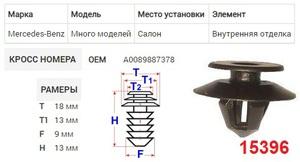 NAck 15396 Клипса   Обшив./молдин, 2 и более шляпок